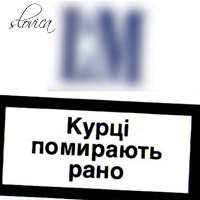 Как борются с курением на Украине